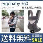 エルゴ 抱っこひも メッシュ 360 カーボングレー 新生児 日本正規品 2年保証 carbongray
