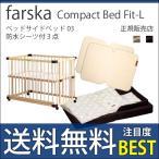 ファルスカ コンパクトベッド フィット L ベッドサイドベッド03 防水シーツ 3点セット Fit-L sheet