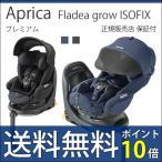ショッピングアップリカ チャイルドシート 新生児 回転式 幼児 アップリカ フラディアグロウ iso プレミアム grow premium