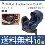 チャイルドシート 新生児 回転式 幼児 アップリカ フラディアグロウ スタンダード grow st iso