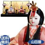 雛人形 コンパクト 久月 親王飾り 平飾り 木目込み ひな人形 二人 ほのか 星羅雛 39639 送料無料