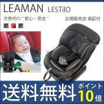 チャイルドシート 新生児 幼児 リーマン 日本製 レスティロ カーシート lestilo