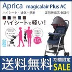 ショッピングベビーカー ベビーカー バギー アップリカ B型 マジカルエアー プラス AC magicalairplus