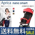 ショッピングnano ベビーカー バギー 新生児 A型 アップリカ ナノスマート コンパクト nano smart