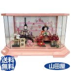 雛人形 コンパクト ケース飾り 親王飾り 二人 ひな人形 さくら 山陽美工