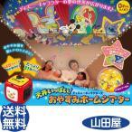ディズニー キャラクターズ おやすみホームシアター タカラトミー 天井いっぱい Takara Tomy Disney 送料無料