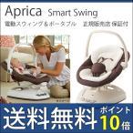 アップリカ スマートスウィング 電動 ポータブル Smart Swing