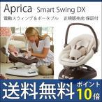 アップリカ スマートスウィング デラックス 電動 ポータブル Smart Swing DX