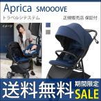 ベビーカー バギー 新生児 A型 アップリカ 3輪 スムーヴ トラベルシテステム 5WAY SMOOOVE Travel System