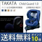 チャイルドシート 新生児 回転式 幼児 タカタ チャイルドガード1.0 カーシート Child Guard