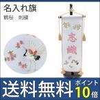 名入れ旗 タペストリー 名前入り 名前旗 台付 白 薄ピンク刺繍 鶴桜 タ 送料無料