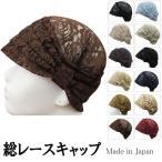 帽子 レースキャップ 医療用帽子 レディースキャップ 婦人帽 医療帽 ルームキャップ ヘアキャップ 春 夏