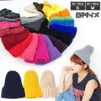 ショッピングニットキャップ ビーニー帽 カラフル ニット帽 シンプル 無地 派手 メンズ レディース ニットキャップ