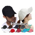 野球帽 シンプル 無地 コットン アジャスター付 サイズ調整 ベースボールキャップ メンズ レディース