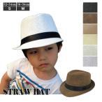 ショッピングストロー 麦わら帽子 キッズハット ストローハット 3サイズ(S M L) 中折れハット 子ども用 麦わら 親子ぞろいも メンズ レディース