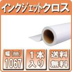 インクジェットロール紙 インクジェットクロス 1067mm×23m 1本 (42インチロール紙 インクジェット布)