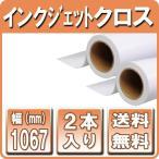 インクジェットロール紙 インクジェットクロス 1067mm×23m 2本 インクジェット布