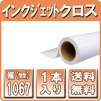 インクジェットロール紙 インクジェットクロス 1067mm×23m 1本 (42インチ ロール インクジェット布)