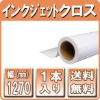 インクジェットロール紙 インクジェットクロス 1270mm×23m 1本 (50インチ ロール紙 インクジェット布)