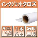 インクジェットロール紙 インクジェットクロス 1270mm×23m 1本 (50インチロール紙 インクジェット布)