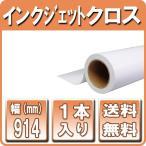 インクジェットロール紙 インクジェットクロス 914mm×30m 1本 (A0ロール インクジェット布)