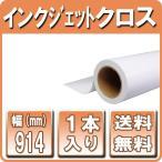 インクジェットロール紙 インクジェットクロス 914mm×30m 1本 A0ロール インクジェット布