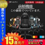 E-WIN ゲーミングチェア 2019シリーズ D9-BK(黒)  通気性 パソコンチェア リクライニングチェア オフィスチェア 多機能 腰痛対策 ランバーサポート