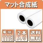 ポスター用紙 インクジェットロール紙 マット合成紙 1118mm×30m 2本 B0ロール紙