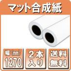 ポスター用紙 インクジェットロール紙 マット合成紙 1270mm×30M 2本