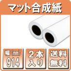 ポスター用紙 インクジェットロール マット合成紙 914mm×30M 2本 A0ロール紙