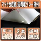 ポスター用紙 インクジェットロール紙 マット合成紙 グレー糊付 914mm×30M 2本 A0ロール紙