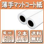 インクジェットロール紙 大判プリンター用紙 薄手マットコート紙 610mm×45M 2本 a1ロール紙