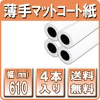 インクジェットロール紙 大判プリンター用紙 薄手マットコート紙 610mm×45M 4本 a1ロール紙