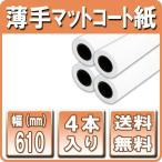大判プリンター用紙 インクジェットロール紙 薄手マットコート紙 610mm×45M 4本 a1ロール紙
