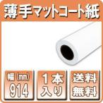 大判プリンター用紙 インクジェットロール紙 薄手マットコート紙 幅914mm×45M 1本 a0ロール紙