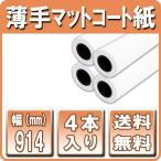 大判プリンター用紙 インクジェットロール紙 薄手マットコート紙 914mm×45M 4本 a0ロール紙