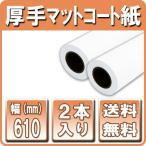 大判プリンター用紙 インクジェットロール紙 厚手マットコート紙 610mm×30M 2本 a1ロール紙