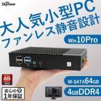 小型パソコン 小型静音pc M2S (AMD A6-1450/メモリ4GB/SSD64GB/AMD Radeon HD8250/Windows 10 Pro)