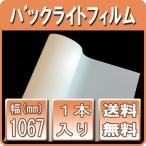 電飾看板用 インクジェットロール バックライトフィルム(表打ち) 1067mm×30m 1本入