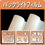 電飾看板用 インクジェットロール バックライトフィルム(表打ち) 1067mm×30m 2本入