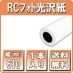 プロッター用紙 インクジェットロール紙 RCフォト光沢紙 610mm×30M 1本 a1ロール紙