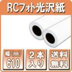 プロッター用紙 インクジェットロール紙 RCフォト光沢紙 610mm×30M 2本 a1ロール紙