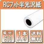 プロッター用紙 インクジェットロール紙 RCフォト半光沢紙 610mm×30M 1本 絹目 a1ロール紙