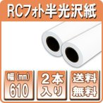 プロッター用紙 インクジェットロール紙  RCフォト半光沢紙 610mm×30M 2本 印画紙絹目 A1ロール紙