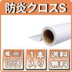 インクジェットロール紙 防炎クロス 1067mm×30m 1本入  (42インチ ロール紙 防炎布)
