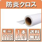 インクジェットロール紙 防炎クロス 1118mm×30m 1本入  (B0ロール紙 防炎布)