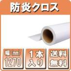 インクジェットロール紙 防炎クロス 1270mm×30m 1本入  (50インチ ロール 防炎布)