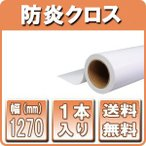 インクジェットロール紙 防炎クロス 1270mm×30m 1本入  (50インチロール紙 防炎布)