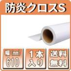 インクジェットロール紙 防炎クロス 610mm×30m 1本入  (A1ロール紙 防炎布)