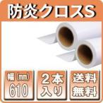 インクジェットロール紙 防炎クロス 610mm×30m 2本入  (A1ロール紙 防炎布)